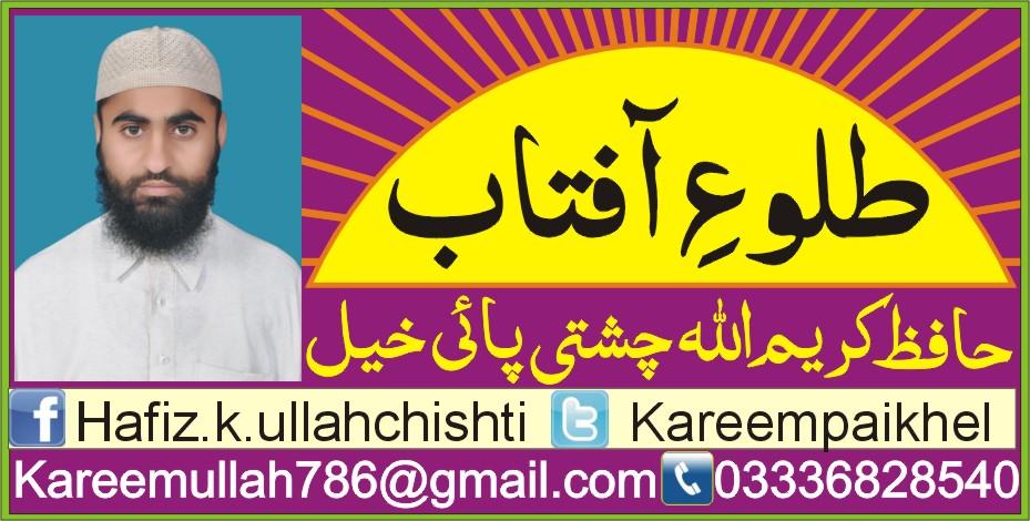 Hafiz Kareem Ullah Chishti Logo
