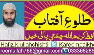 Hafiz Kareem Ullah Chishti Paikhel