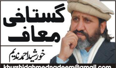 logo Khurshid Ahmed Nadeem