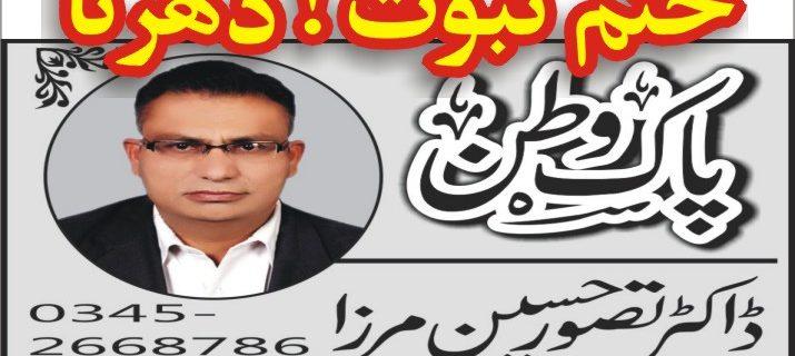 Dr Tasawar Hussain Mirza | The Pk Media