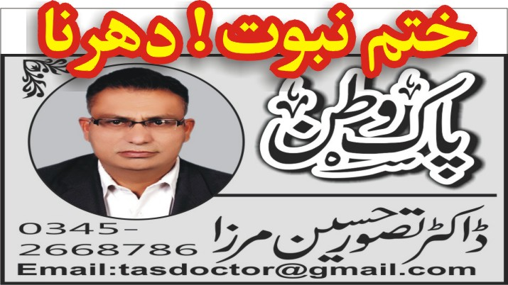 Dr Tasawar Hussain Mirza | The Pk Media