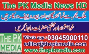 The Pk Media Correspondents